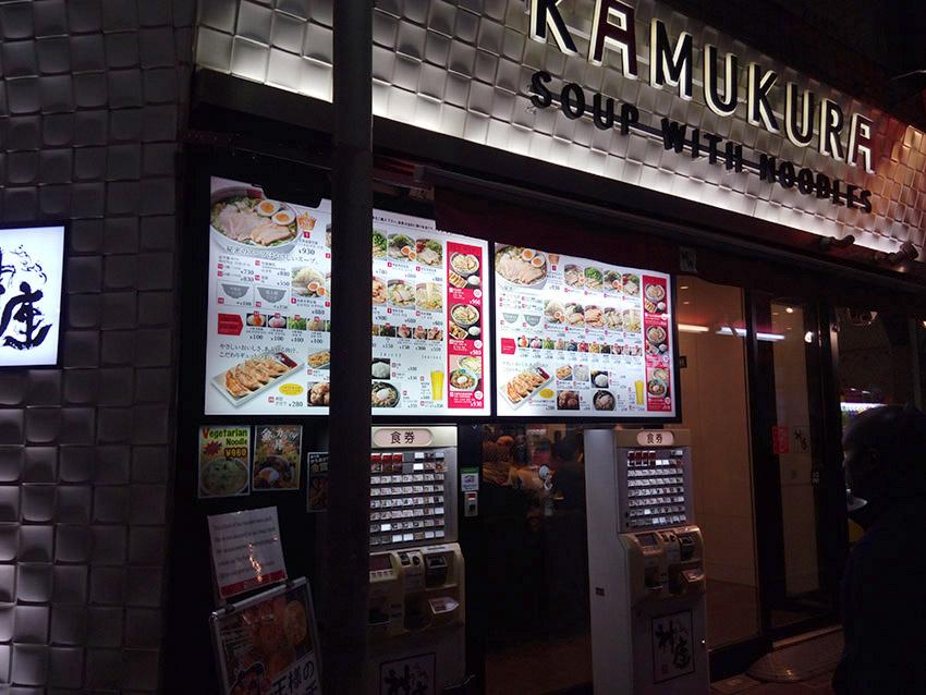 Vending machine restaurants in Tokyo.